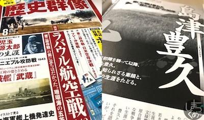 「歴史群像 8月号」豊久特集によせて ~ 桐野作人氏インタビュー