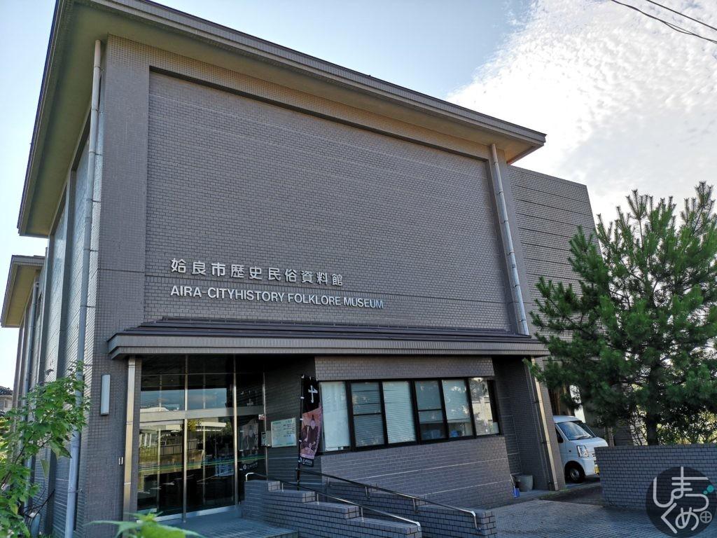 姶良市歴史民俗資料館