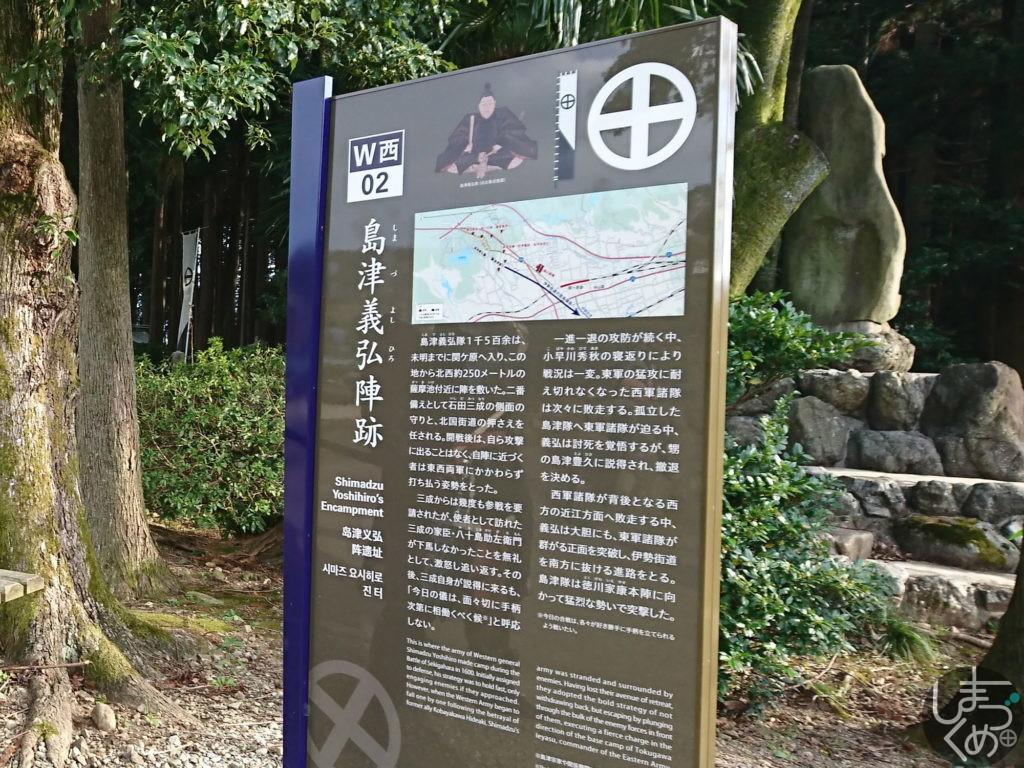 島津義弘陣跡(関ヶ原)