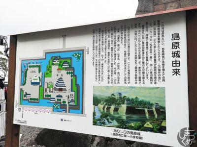 島原城(森岳)