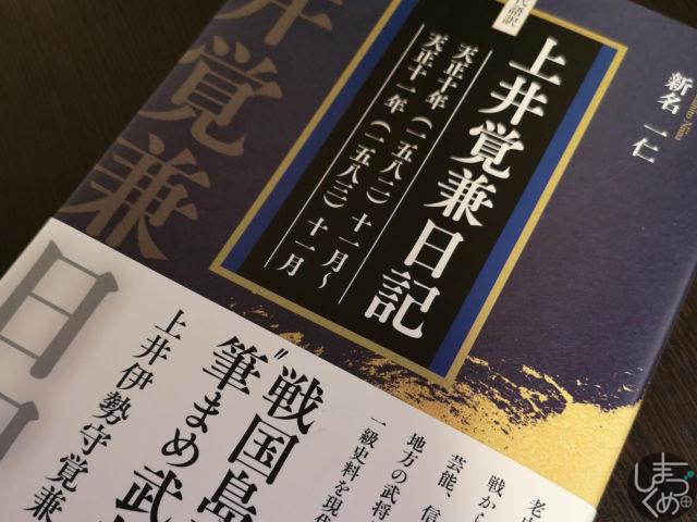 新名一仁氏  『現代語訳 上井覚兼日記』 インタビュー
