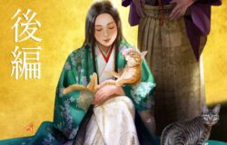 亀寿生誕450年特集②「亀寿、孤独と波瀾の生涯(後編)」